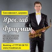 Саксофонист для Вашего торжества !